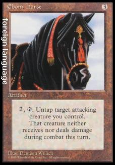 Ebony Horse